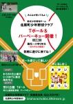 北原町少年野球 Tボール大会 開催!